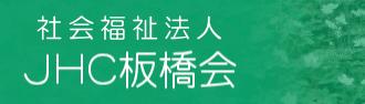JHC_itabashi